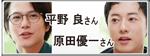 原田優一さん&平野 良さん のPICK UP