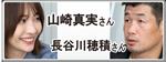 山崎真実さん&長谷川穂積さん のPICK UP