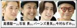 今村ねずみさん&石坂 勇さん&バーンズ勇気さん&高橋駿一さん のPICK UP