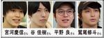 平野 良さん&宮河慶信さん&谷 佳樹さん&鷲尾修斗さん のPICK UP