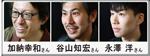 加納幸和さん&谷山知宏さん&永澤 洋さん のPICK UP