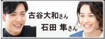 古谷大和さん&石田 隼さん のPICK UP