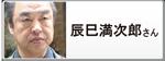 辰巳満次郎さん のPICK UP