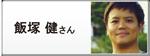 飯塚 健さん のPICK UP