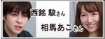西銘 駿さん&相馬あこさん のPICK UP