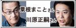 川原正嗣さん&粟根まことさん のPICK UP