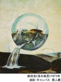 没後20年 麻田浩展 — 静謐なる楽園の廃墟 —