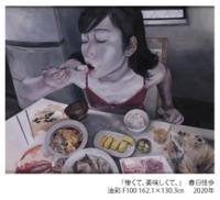 上野の森美術館所蔵作品展 なんでもない日ばんざい!