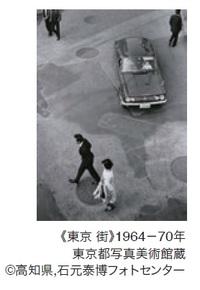 生誕100年 石元泰博写真展 生命体としての都市