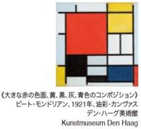 生誕150年記念 モンドリアン展 純粋な絵画をもとめて