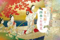 文化財で四季のお花見