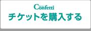 Confetti[カンフェティ]