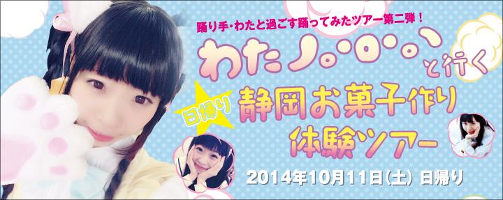 わたノ。・o・。ヽと行く日帰り静岡お菓子作り体験ツアー