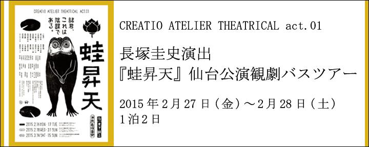長塚圭史演出『蛙昇天』仙台公演観劇バスツアー