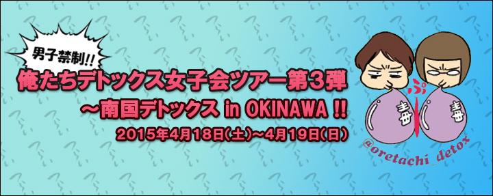 南国デトックス in OKINAWA !!