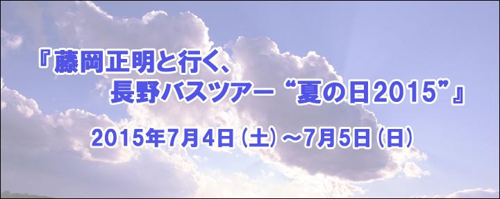 """『藤岡正明と行く、長野バスツアー""""夏の日2015""""』"""