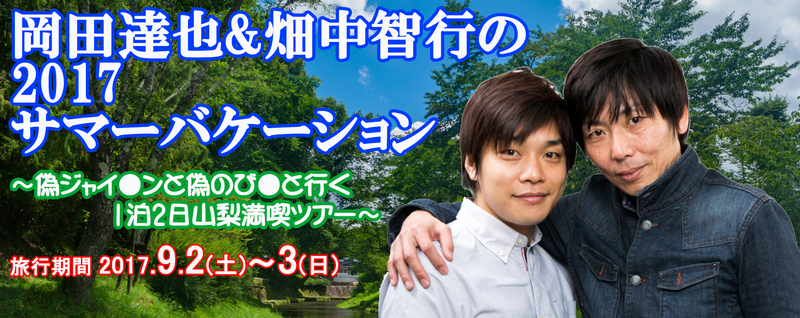 岡田達也・畑中智行の2017サマーバケーション