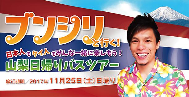 ブンシリと行く!日本人もタイ人もみんな一緒に楽しもう!  山梨日帰りバスツアー