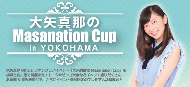 大矢真那のMasanation Cup in YOKOHAMA