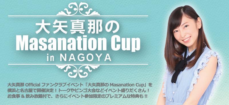 大矢真那のMasanation Cup in NAGOYA