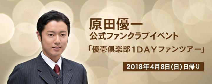 優壱倶楽部 1DAY ファンツアー