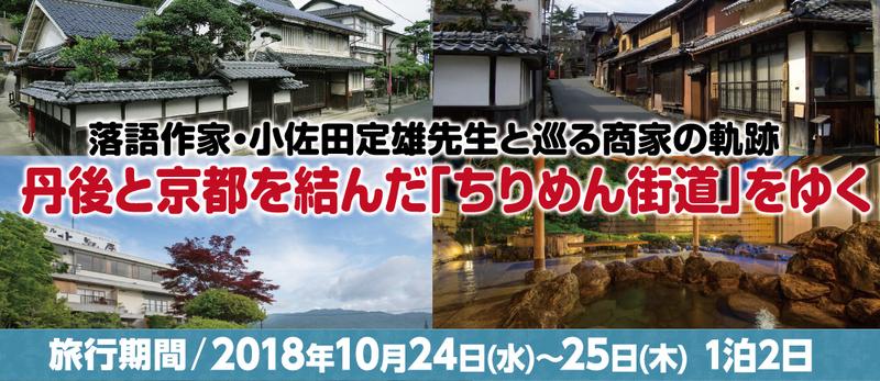 丹後と京都を結んだ「ちりめん街道」をゆく