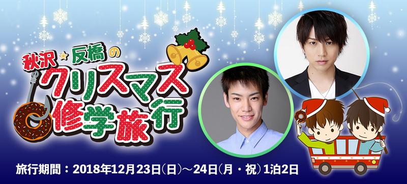 秋沢☆反橋のクリスマス修学旅行
