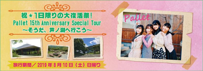 〜 そうだ、芦ノ湖へ行こう〜