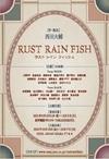 舞台『RUST RAIN FISH』