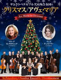 クリスマス/アヴェ・マリア【東京オペラシティ公演】