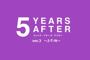 「『5 years after』ver.3〜J-T-N〜」のチラシ画像