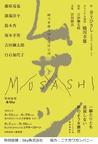 「ムサシ【埼玉公演】」のチラシ画像