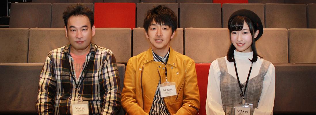『カンフェティ』 5月7日掲載 川本 成さん、前島亜美さん、小林健一さん