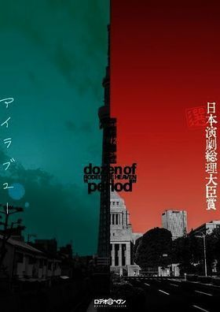 ロデオ★座★ヘヴン  「アイラブユー」「日本演劇総理大臣賞」