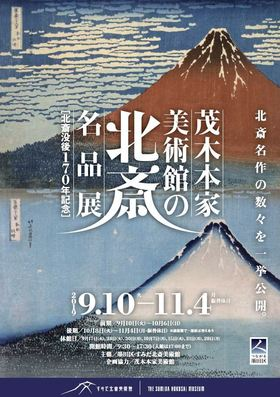 "Exhibition ""Hokusai in the MOGI-HONKE-MUSEUM OF ART"""