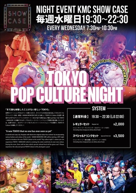 "KAWAII MONSTER CAFE""TOKYO POP CULTURE NIGHT"""