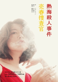 """STRAYDOG""番外公演 つかこうへい祭『熱海殺人事件』/『売春捜査官』"