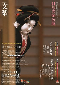 国立文楽劇場開場三十五周年記念 11月文楽公演