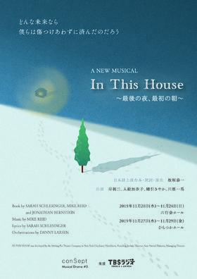 A NEW MUSICAL『In This House〜最後の夜、最初の朝〜』★当日引換券