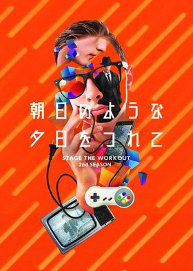 STAGE THE WORKOUT   「朝日のような夕日をつれて 2nd SEASON」