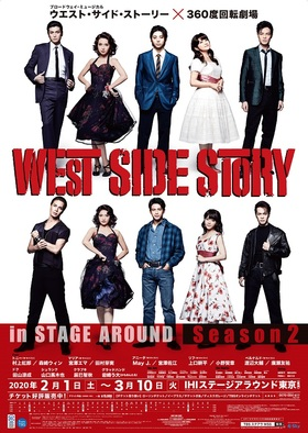 Broadway Musical WEST SIDE STORY Season2(Japanese cast)