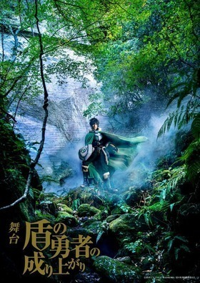The Rising of the Shield Hero[Osaka]