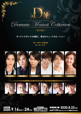 Dramatic Musical Collection 2020★当日引換券