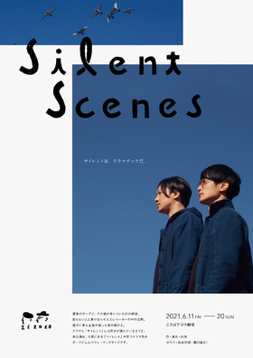 Silent Scenes