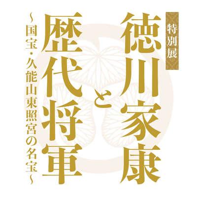 特別展「徳川家康と歴代将軍 〜国宝・久能山東照宮の名宝〜」