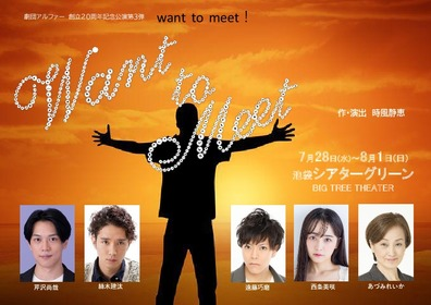 「want to meet!」