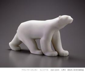 フランソワ・ポンポン展〜動物を愛した彫刻家〜【当日券】