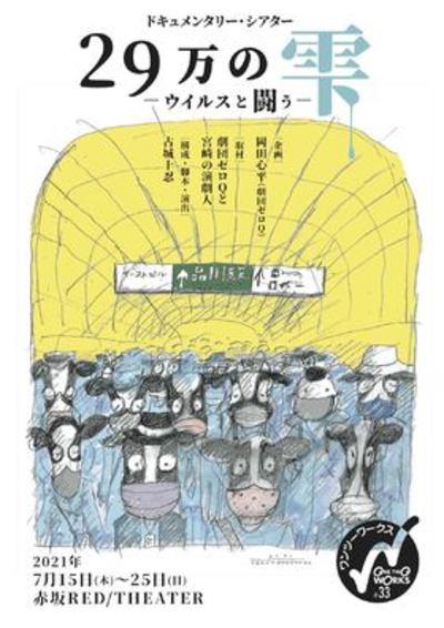 Nijukyuman no Shizuku -Uirusu to Tatakau-