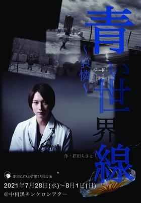青い世界線Episode1〜哀憐〜★当日引換券