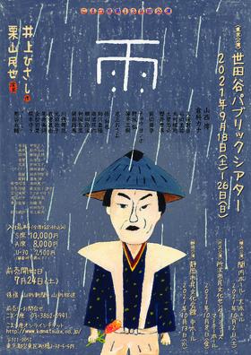 「雨」【東京公演】★当日引換券